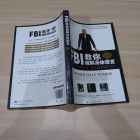 FBI教你破解身体语言(美囯人著)