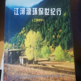 江河源环保世纪行(2009)