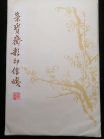 花笺纸【荣宝斋彩印信笺《吴作人动物》】八九十年代18.5*28cm八种图案各6枚共48枚