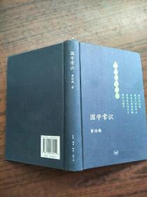 国学常识:中学图书馆文库   原版内页干净