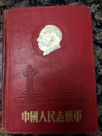 中国人民志愿军抗美援朝纪念册