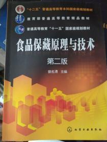 食品保藏原理与技术(曾名�)(二版)