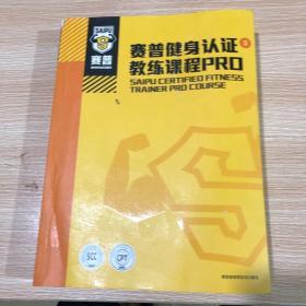 赛普健身认证教练课程PRO 3