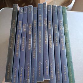 管理精英文库【11本合售】书目请阅图