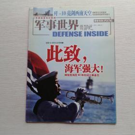 军事世界画刊 2009年 第4期