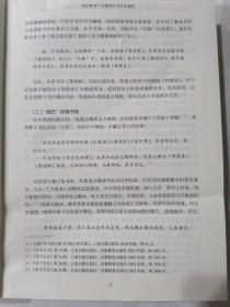 第二届中国(渝北)书法论坛暨全国书法名家作品展论文集