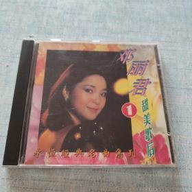 CD 邓丽君永恒经典名曲系列第1辑 [只发快递]