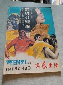 文艺生活1987  2