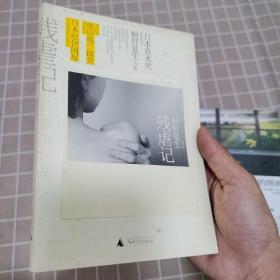 残虐记(桐野夏生 一版一印)