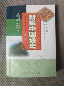 新编中国通史(第一册)