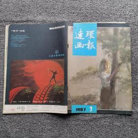 连环画报1987年第7期
