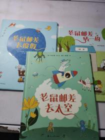尚童童书:老鼠邮差系列·老鼠邮差去度假、老鼠邮差去太空、老鼠邮差转一圈(全3册)
