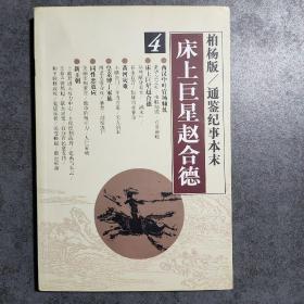柏杨版  通鉴纪事本末--床上巨星赵合德 4