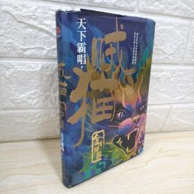 """贼猫:金棺陵兽(精装)(""""鬼吹灯""""系列【前传】,天下霸唱作品)"""
