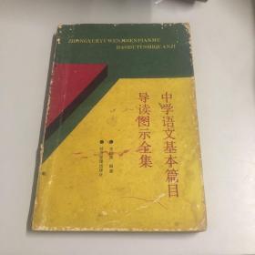 中学语文基本篇目导读图示全集