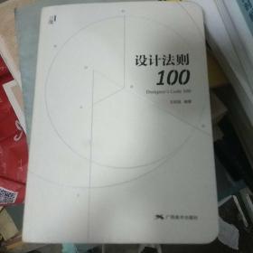 设计法则100