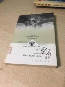 丹麦著名女作家凯伦·布里克森作品集