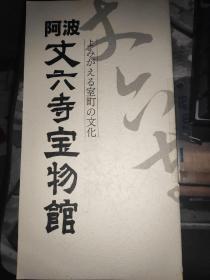 阿波丈六寺宝物馆