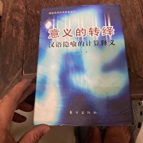 意义的转绎:汉语隐喻的计算释义