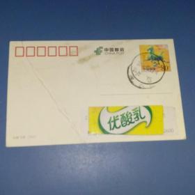 山东有线明信片