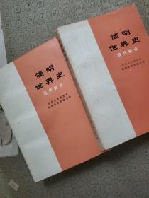 简明世界史(近代部分 现代部分)2册和售