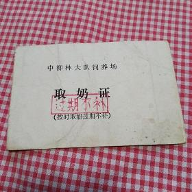 1989年邯郸市中柳林大队饲养场取奶证