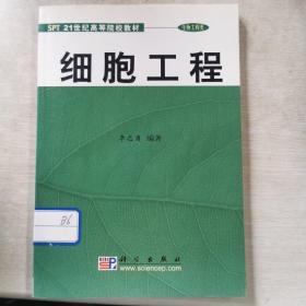 细胞工程/21世纪高等院校教材·生物工程类