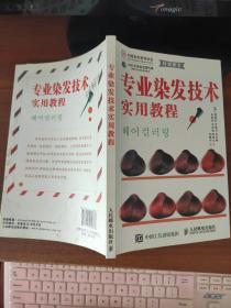 专业染发技术实用教程  [韩]梁银真  著  人民邮电出版社
