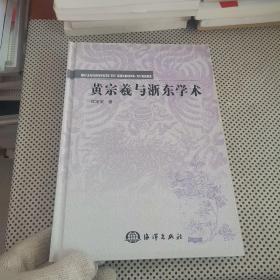黄宗羲与浙东学术【内页干净 实物拍摄】