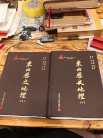 东北历史地理(上下册)精装 13年一版一印 基本全新未翻阅