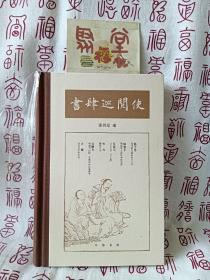 【签名本】书肆巡阅使,四作者联签