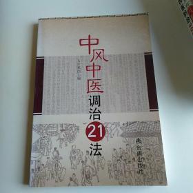 中风中医调治21法