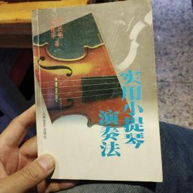 【1999年版本2004年印刷】实用小提琴演奏法  刘民衡 刘建军  人民音乐出版社9787103017944