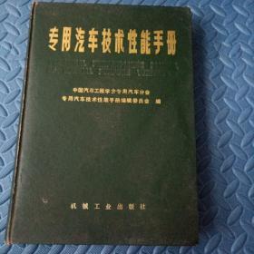 专用汽车技术性能手册