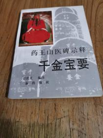 药王山医碑录释——千金宝要