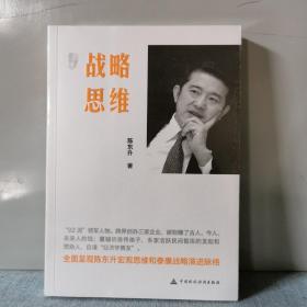 战略思维    9787509546932   正版新书未开封