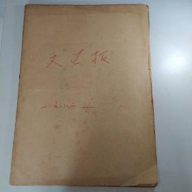 文汇报合订本 1986年12月