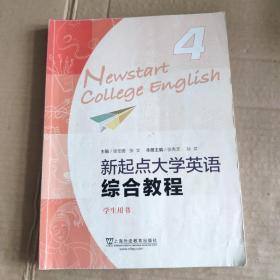新起点大学英语综合教程4学生用书