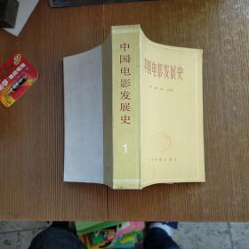 中国电影发展史 1 实物拍图  现货 无勾画 馆藏 盖章