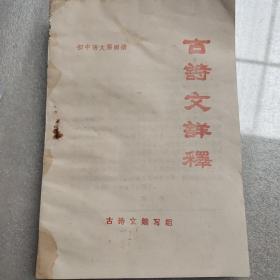 古诗文详释(初中语文第四册)
