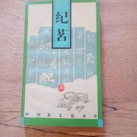 纪茗/中国茶文化丛书