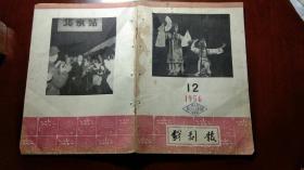 戏剧报1956.12