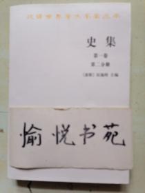 史集(第一卷 第二分册)