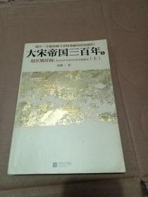 大宋帝国三百年1:赵匡胤时间(上)