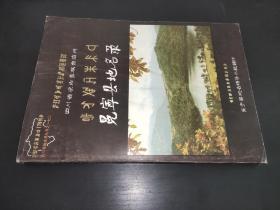 四川省凉山彝族自治州冕宁县地名录