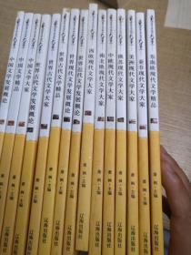 世界文学知识大课堂全二十册(少六册)14本合售