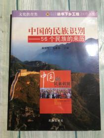 中国的民族识别:56个民族的来历