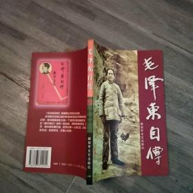 毛泽东自传(85品大32开2001年1版1印190页10万字参看书影)51598
