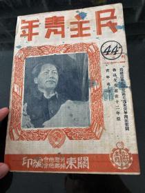 民主青年 1948 成立毛泽东思想青年团筹委会,东北解放区毛泽东青年团暂行团章,哈市毛泽东青年团的活动等内容,