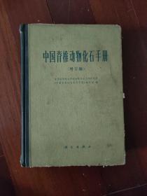 中國脊椎動物化石手冊(增訂版)